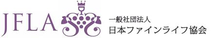一般社団法人 日本ファインライフ協会
